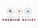 AOKIMACHI PREMIUM OUTLET