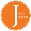 手作J - 橡皮印章