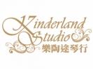 樂陶途琴行 (KINDERLAND STUDIO)