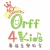 Orff 4 Kids 奧福音樂教室
